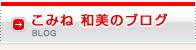 こみね 和美(小峰 和美)のブログ