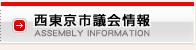 西東京市議会情報